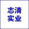 宁波志清实业有限公司