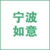 宁波如意股份有限公司