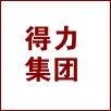 得力集团有限公司