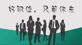 宁波志清实业有限公司在宁海人才市场(宁海人才市场)的宣传图片